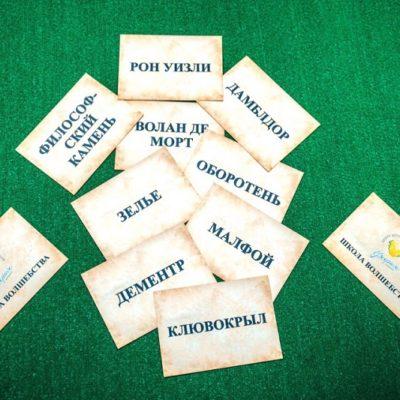 Детский квест Школа Волшебства, карточки с заданиями фото